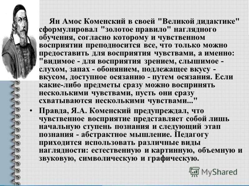 Ян Амос Коменский в своей