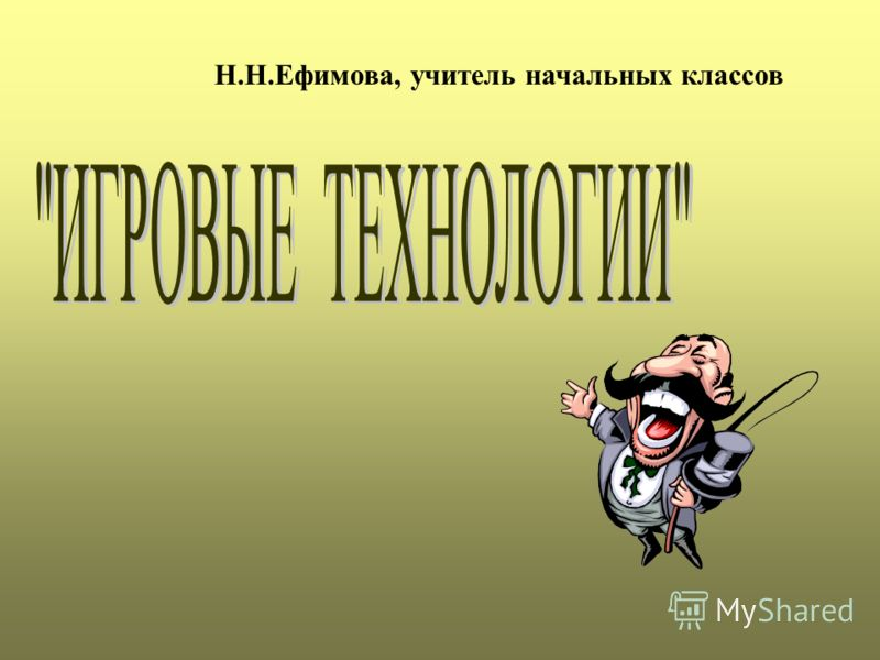 Н.Н.Ефимова, учитель начальных классов