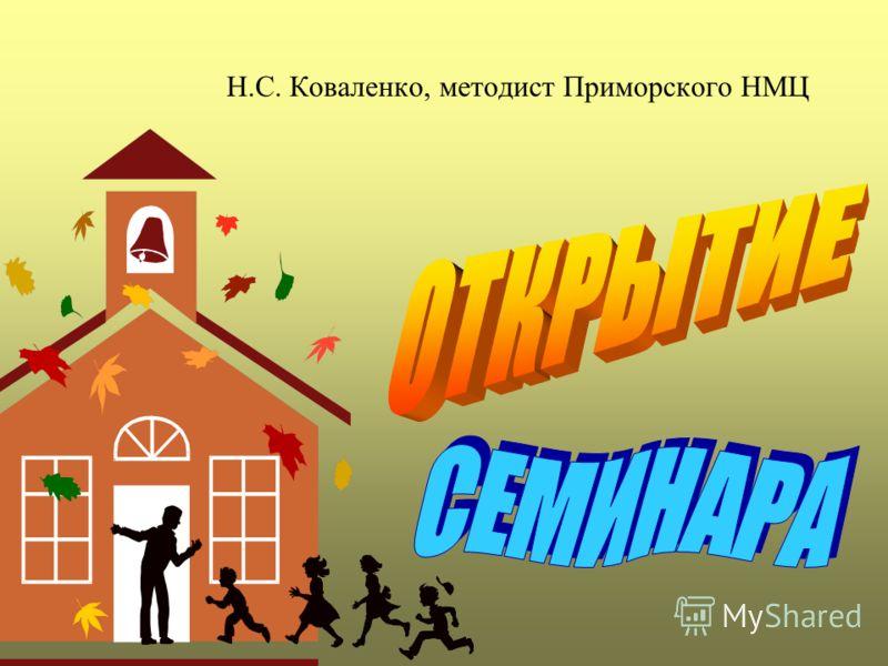 Н.С. Коваленко, методист Приморского НМЦ