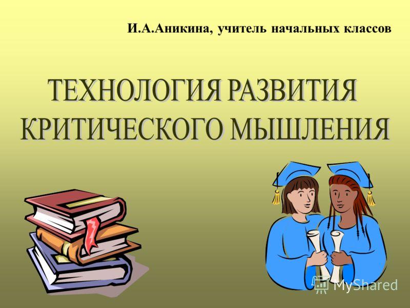 И.А.Аникина, учитель начальных классов
