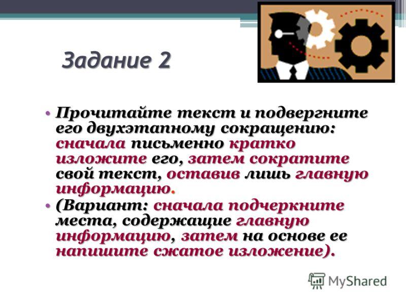 Задание 2 Прочитайте текст и подвергните его двухэтапному сокращению: сначала письменно кратко изложите его, затем сократите свой текст, оставив лишь главную информацию.Прочитайте текст и подвергните его двухэтапному сокращению: сначала письменно кра
