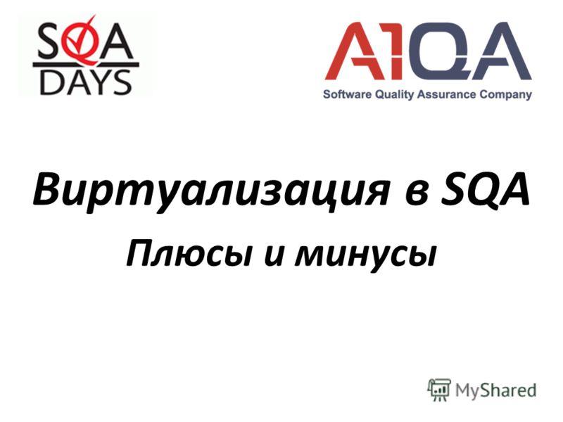 Виртуализация в SQA Плюсы и минусы
