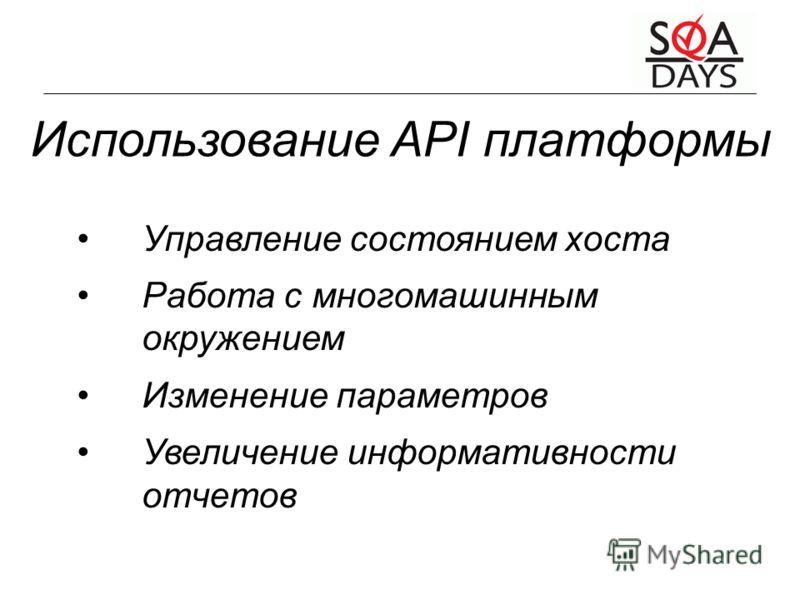 Использование API платформы Управление состоянием хоста Работа с многомашинным окружением Изменение параметров Увеличение информативности отчетов
