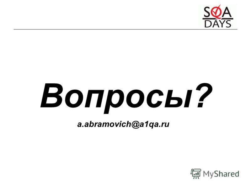 Вопросы? a.abramovich@a1qa.ru