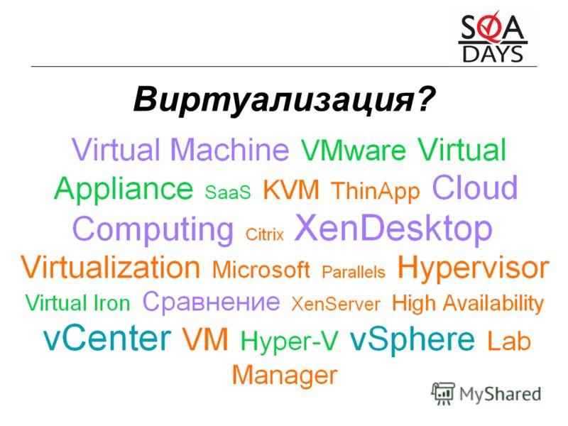 Виртуализация?