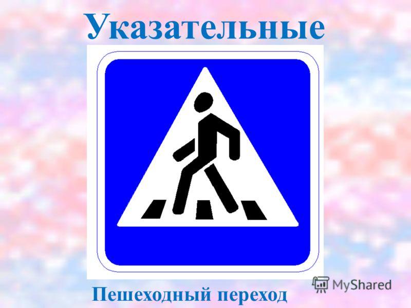 Указательные Надземный пешеходный переход