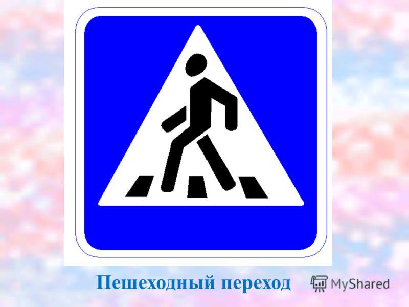 По плоским черно-белым Человек шагает смело. Знает: там, где он идет – Пешеходный переход!
