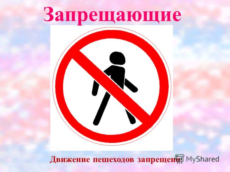 Запрещающие Движение на велосипедах запрещено
