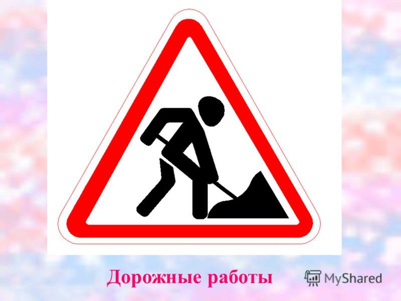 Здесь дорожные работы – Ни проехать, ни пройти, Это место пешеходу Лучше просто обойти!