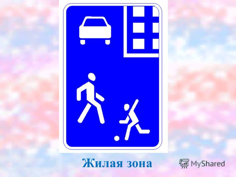 Детвора, дома, газоны, Игры, смех, кругом народ. Тут же знак – «жилая зона», Здесь хозяин пешеход. А водитель будь, смотри, Аккуратней раза в три.