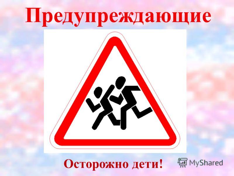 Предупреждающие Скользкая дорога