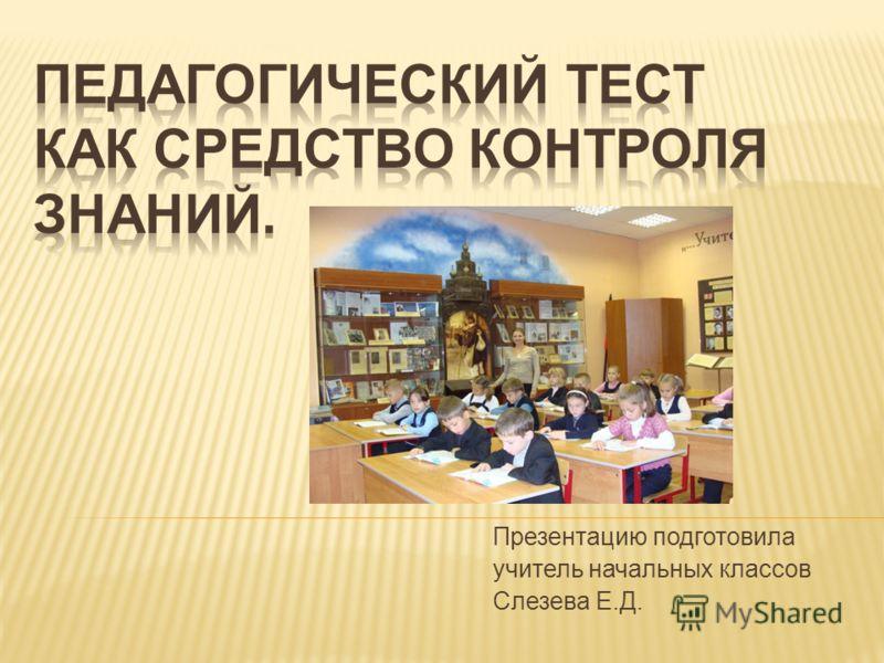 Презентацию подготовила учитель начальных классов Слезева Е.Д.