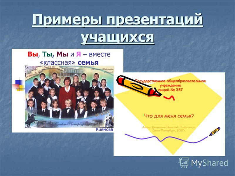 Примеры презентаций учащихся