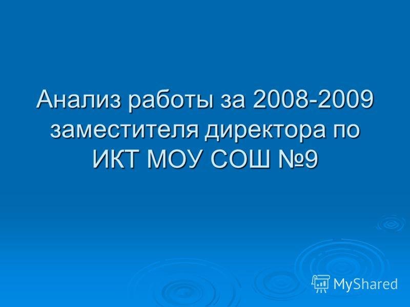 Анализ работы за 2008-2009 заместителя директора по ИКТ МОУ СОШ 9