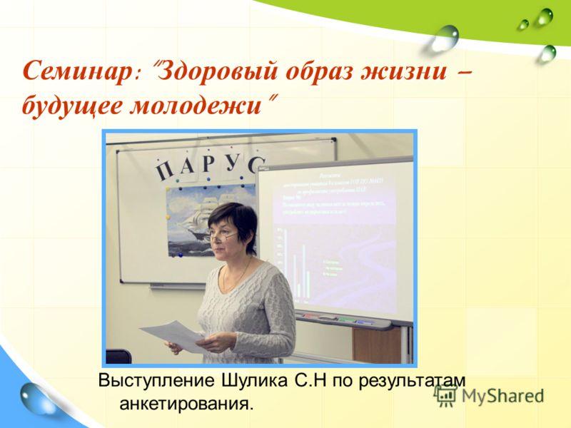 Семинар: Здоровый образ жизни – будущее молодежи Выступление Шулика С.Н по результатам анкетирования.