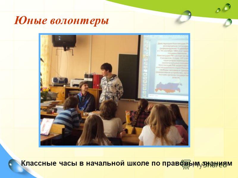 Юные волонтеры Классные часы в начальной школе по правовым знаниям