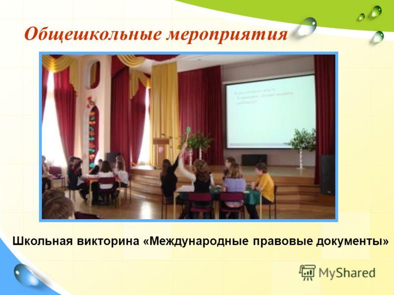 Общешкольные мероприятия Школьная викторина «Международные правовые документы»
