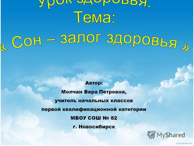 Автор: Молчан Вера Петровна, учитель начальных классов первой квалификационной категории МБОУ СОШ 82 г. Новосибирск