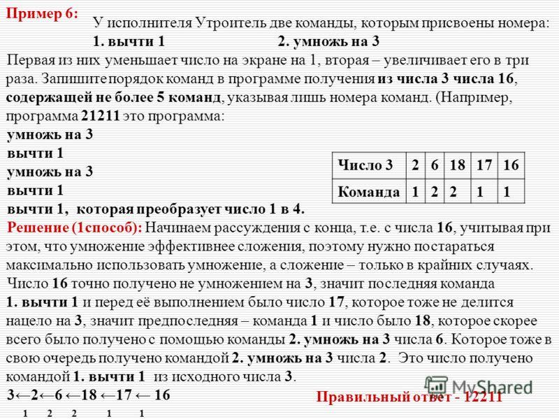 У исполнителя Утроитель две команды, которым присвоены номера: 1. вычти 1 2. умножь на 3 Первая из них уменьшает число на экране на 1, вторая – увеличивает его в три раза. Запишите порядок команд в программе получения из числа 3 числа 16, содержащей