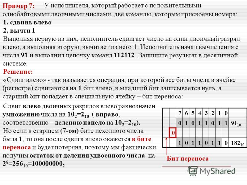 У исполнителя, который работает с положительными однобайтовыми двоичными числами, две команды, которым присвоены номера: 1. сдвинь влево 2. вычти 1 Выполняя первую из них, исполнитель сдвигает число на один двоичный разряд влево, а выполняя вторую, в