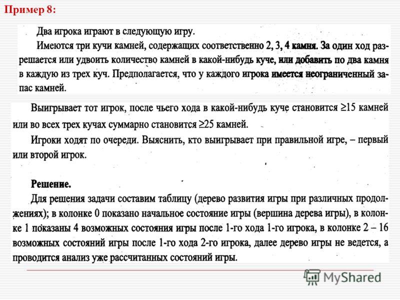 Пример 8: