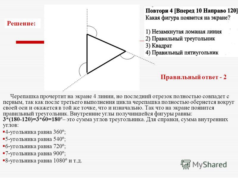 Черепашка прочертит на экране 4 линии, но последний отрезок полностью совпадет с первым, так как после третьего выполнения цикла черепашка полностью обернется вокруг своей оси и окажется в той же точке, что и изначально. Так что на экране появится пр