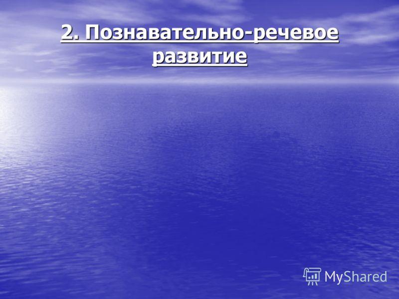 2. Познавательно-речевое развитие