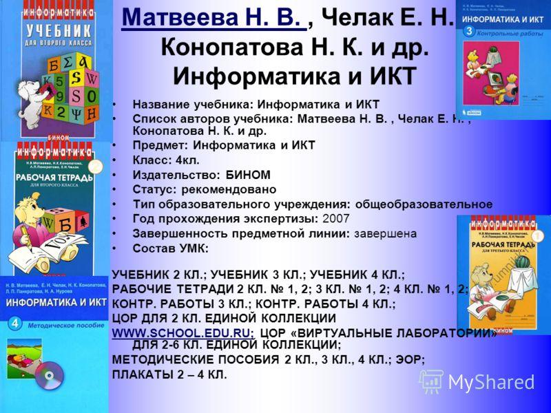 Информатика 4-й класс сравнение учебников горячева и матвеевой