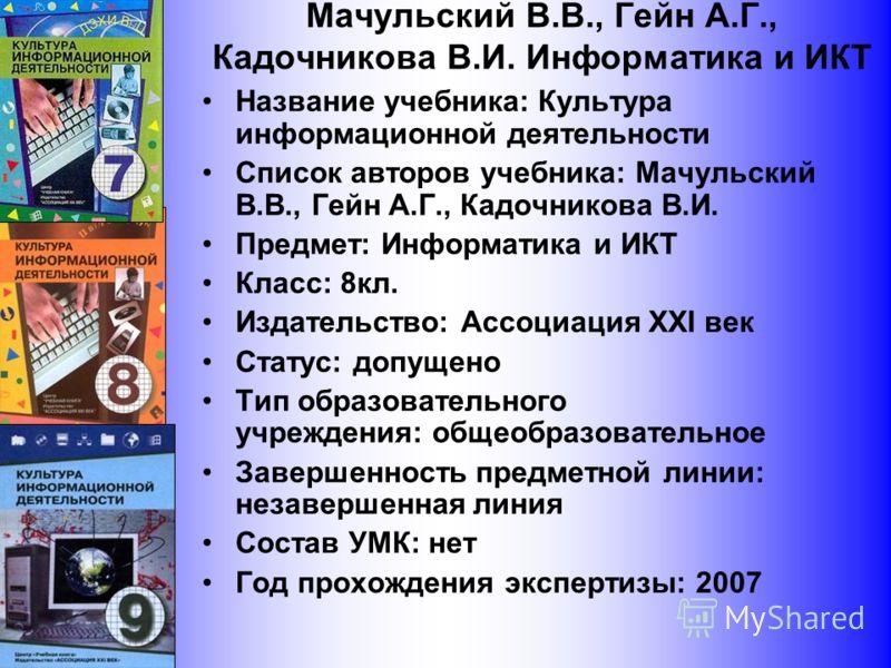 Информатика: учебник для вузов. Макарова наталья владимировна.