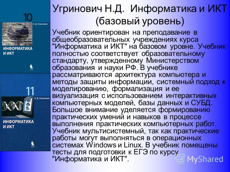 Угринович Н.Д. Информатика и ИКТ (базовый уровень) Учебник ориентирован на преподавание в общеобразовательных учреждениях курса