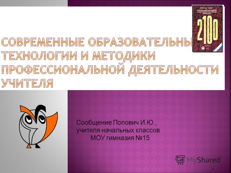 1 Сообщение Попович И.Ю., учителя начальных классов МОУ гимназия 15