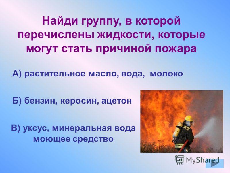 Что пожарные надевают на голову при тушении пожара? А) шапку Б) шлем В) каску