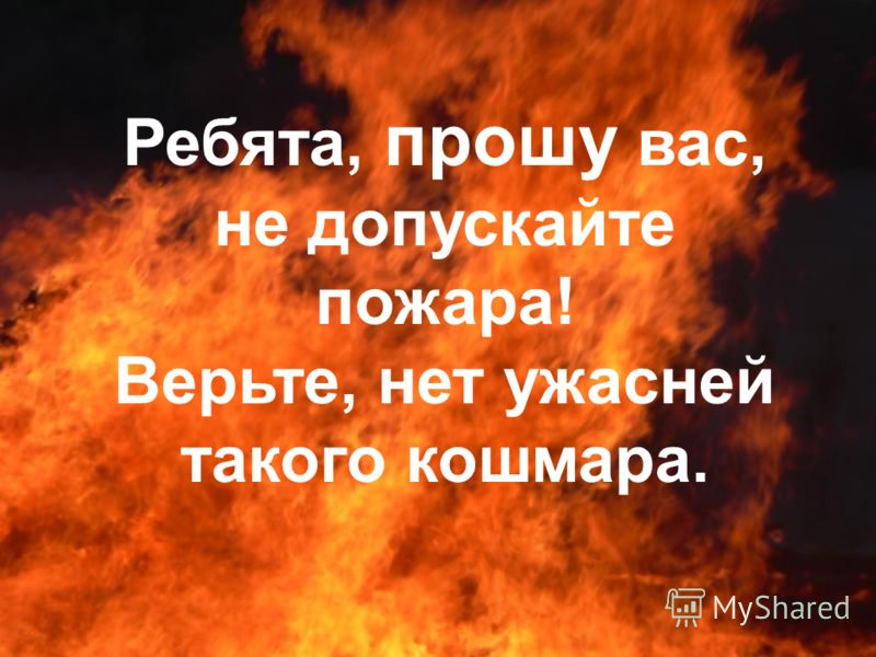 Б) набрасывание на пламя шторы Какое действие не поможет потушить пожар? А) заливание пламени водой В) засыпание пламени песком