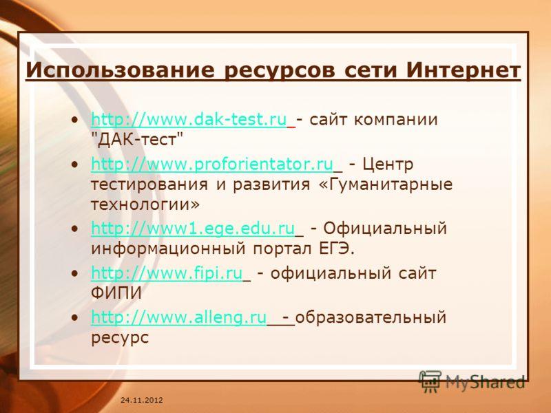 24.11.2012 Использование ресурсов сети Интернет http://www.dak-test.ru - сайт компании