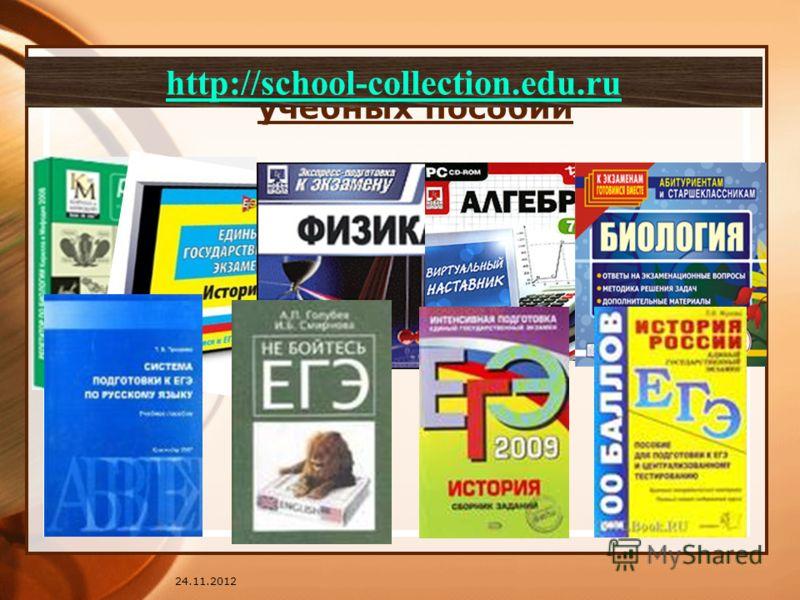 24.11.2012 Использование мультимедийных учебных пособий http://school-collection.edu.ru