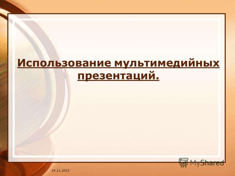 24.11.2012 Использование мультимедийных презентаций.