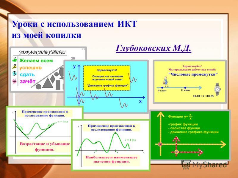 Уроки с использованием ИКТ из моей копилки Глубоковских М.Д.