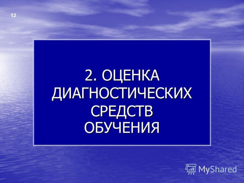 12 2. ОЦЕНКА ДИАГНОСТИЧЕСКИХ СРЕДСТВ ОБУЧЕНИЯ
