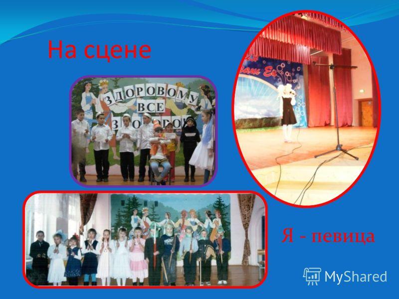На сцене Я - певица
