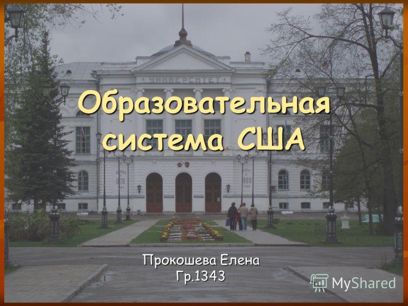 Образовательная система США Прокошева Елена Гр.1343