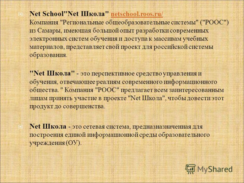 Net School