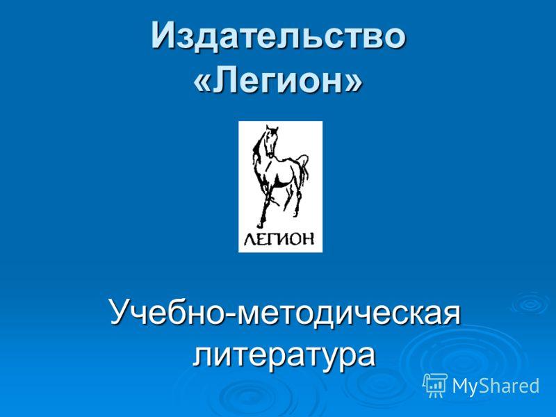 Издательство «Легион» Учебно-методическая литература