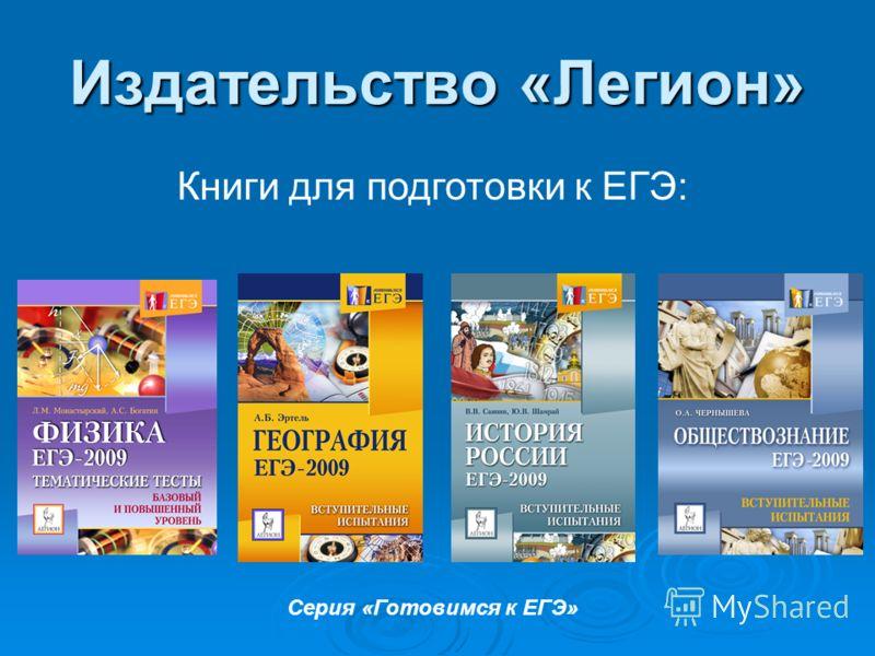 Издательство «Легион» Книги для подготовки к ЕГЭ: Серия «Готовимся к ЕГЭ»