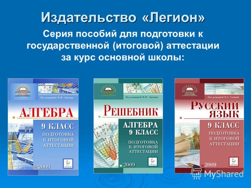 Издательство «Легион» Серия пособий для подготовки к государственной (итоговой) аттестации за курс основной школы: