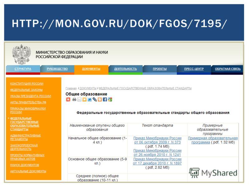 HTTP://MON.GOV.RU/DOK/FGOS/7195/