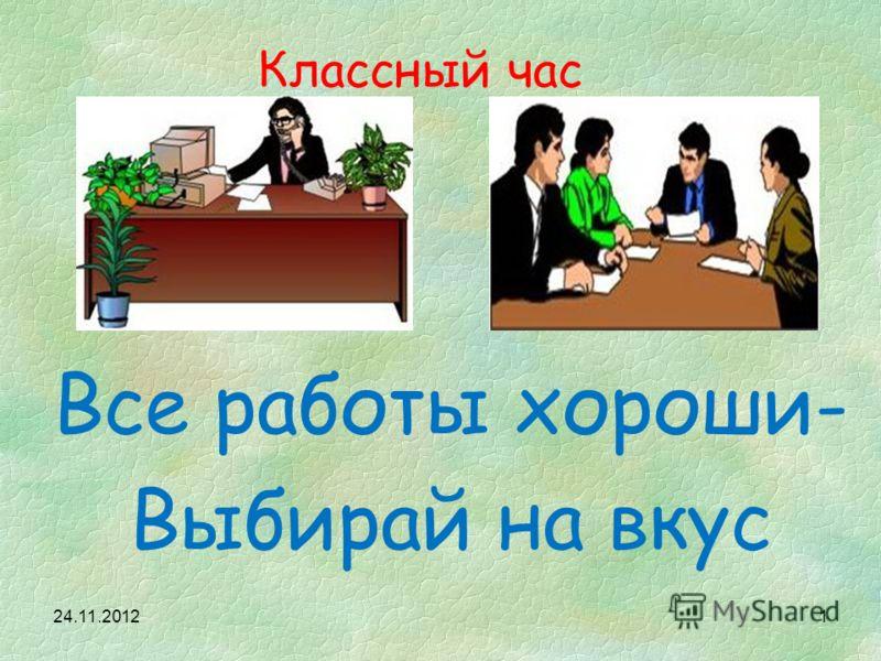 24.11.20121 Классный час Все работы хороши- Выбирай на вкус