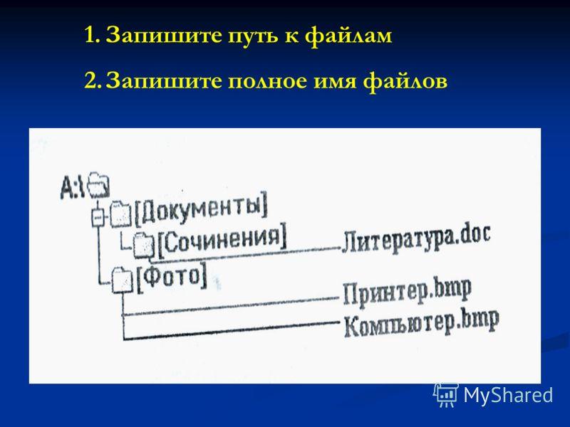 1.Запишите путь к файлам 2.Запишите полное имя файлов