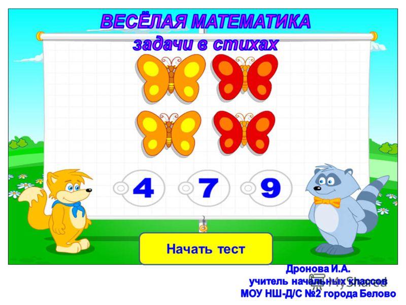 Начать тест