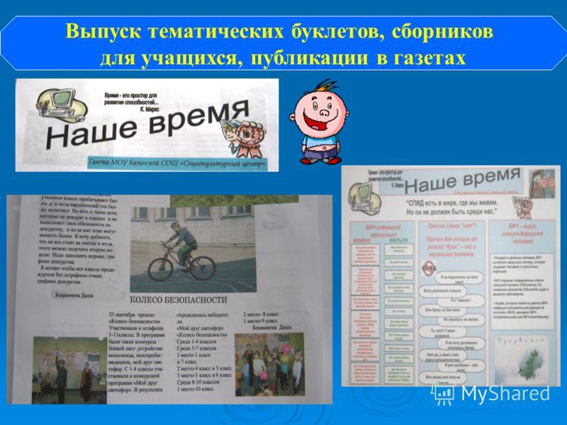 Выпуск тематических буклетов, сборников для учащихся, публикации в газетах