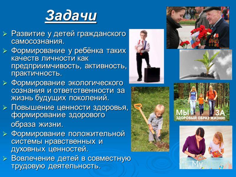Задачи Развитие у детей гражданского самосознания. Развитие у детей гражданского самосознания. Формирование у ребёнка таких качеств личности как предприимчивость, активность, практичность. Формирование у ребёнка таких качеств личности как предприимчи